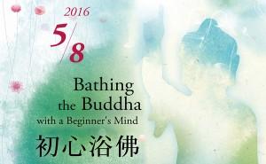 2016 浴佛 Eng-banner