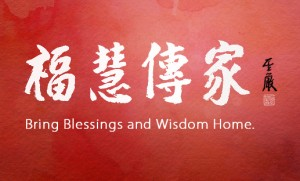 bring-blessings-and-wisdom-home