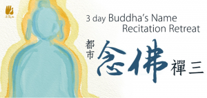 3 Day Buddha's Name Recitation Retreat