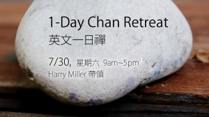 2016.7.30 1-Day Retreat
