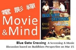 blue-gate-crossing