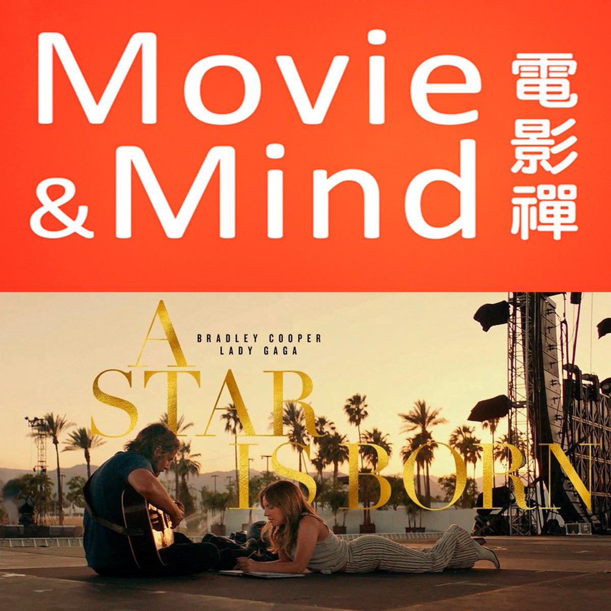 Movie&Mind-A Star Is Born