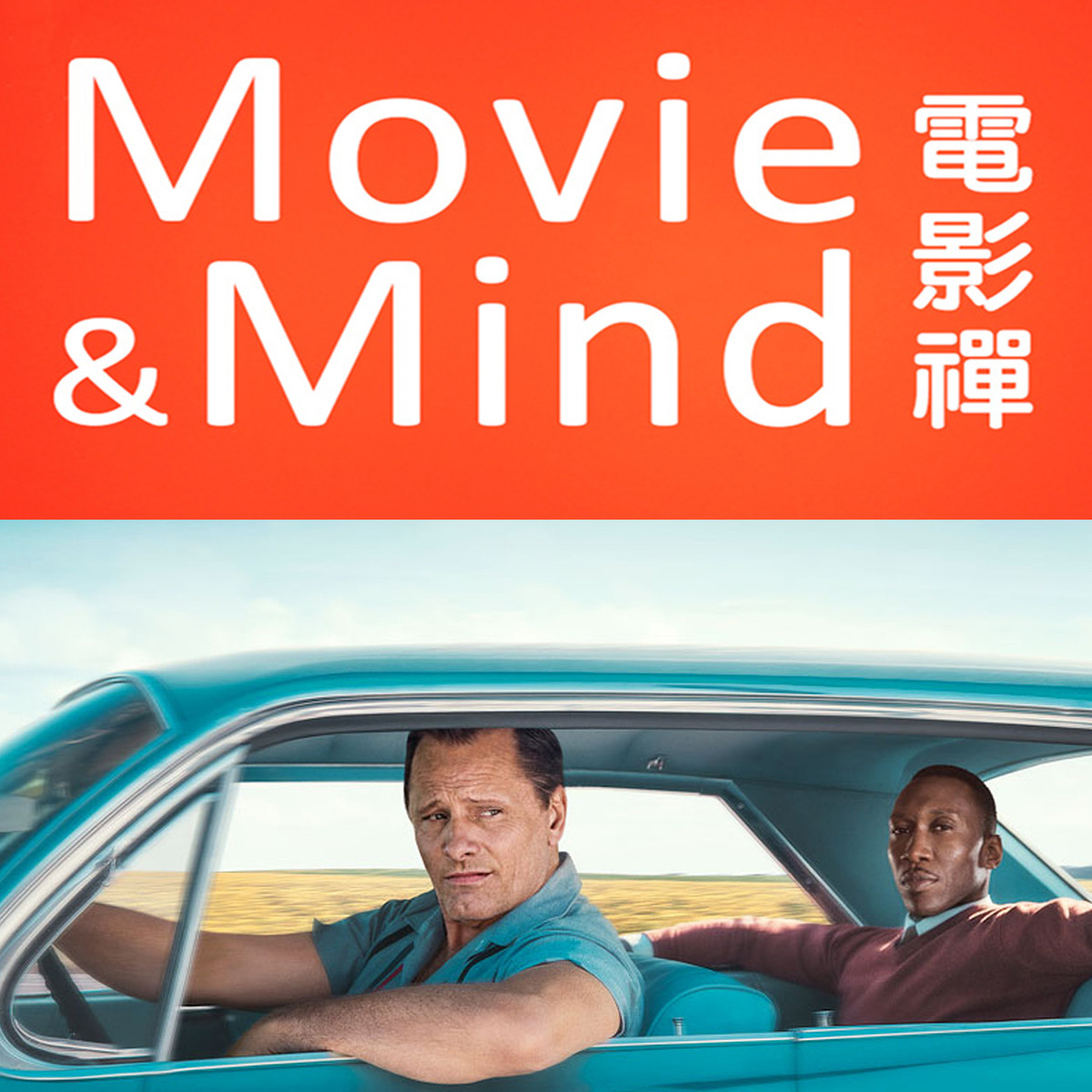 Movie&Mind-Green Book