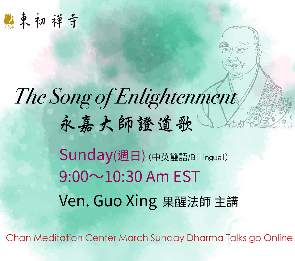 (Bilingual)-Online Dharma Talk (Bilingual) -<br />【The Song of Enlightenment】