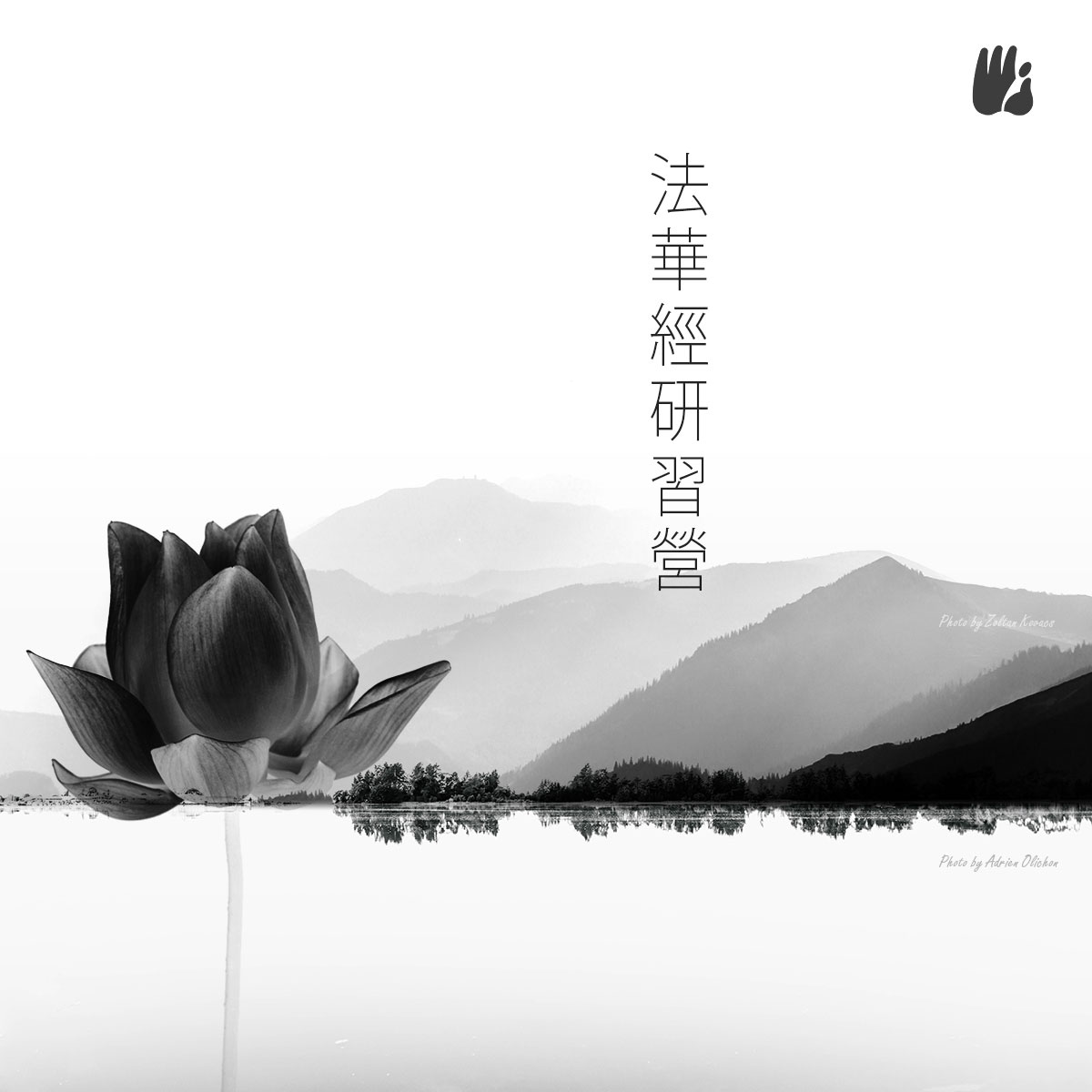 Lotus Sutra Workshop (In Chinese)