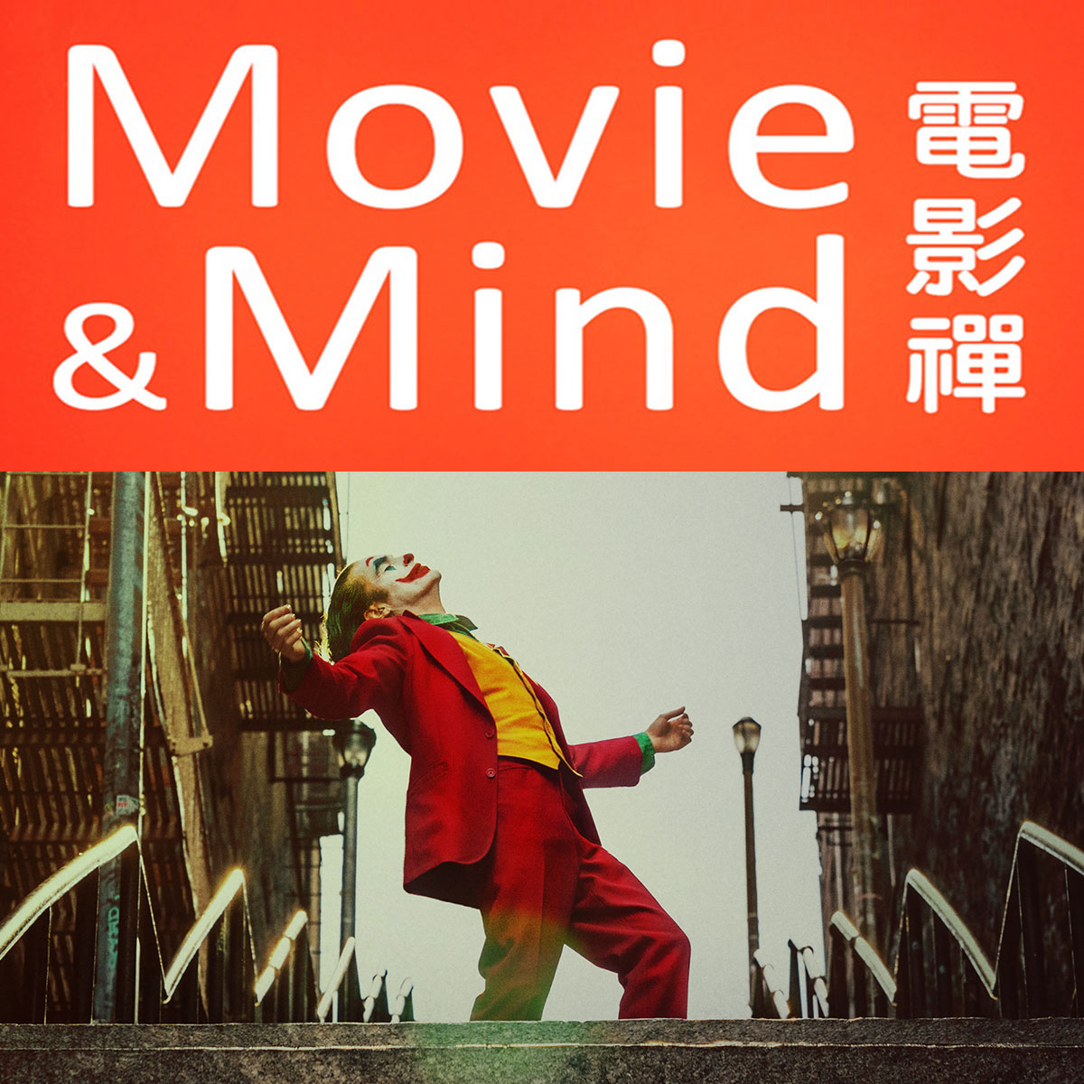 Movie&Mind-Joker