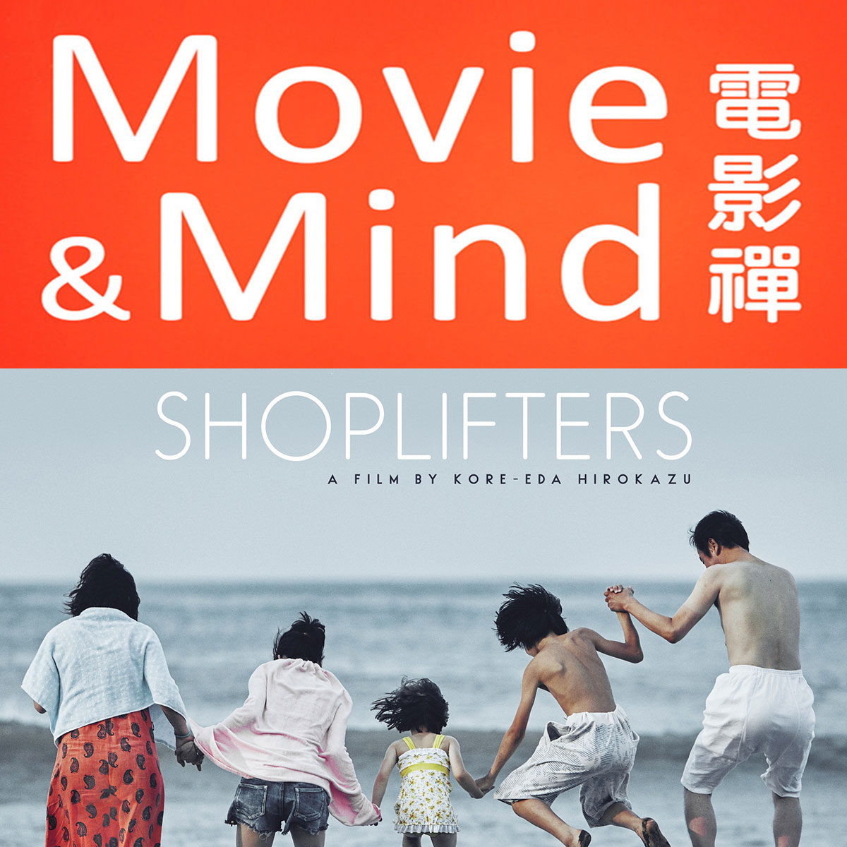 Movie&Mind-Shoplifters