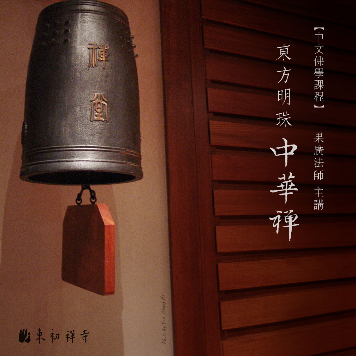 (In Chinese)-Online Chinese Dharma Class -<br />